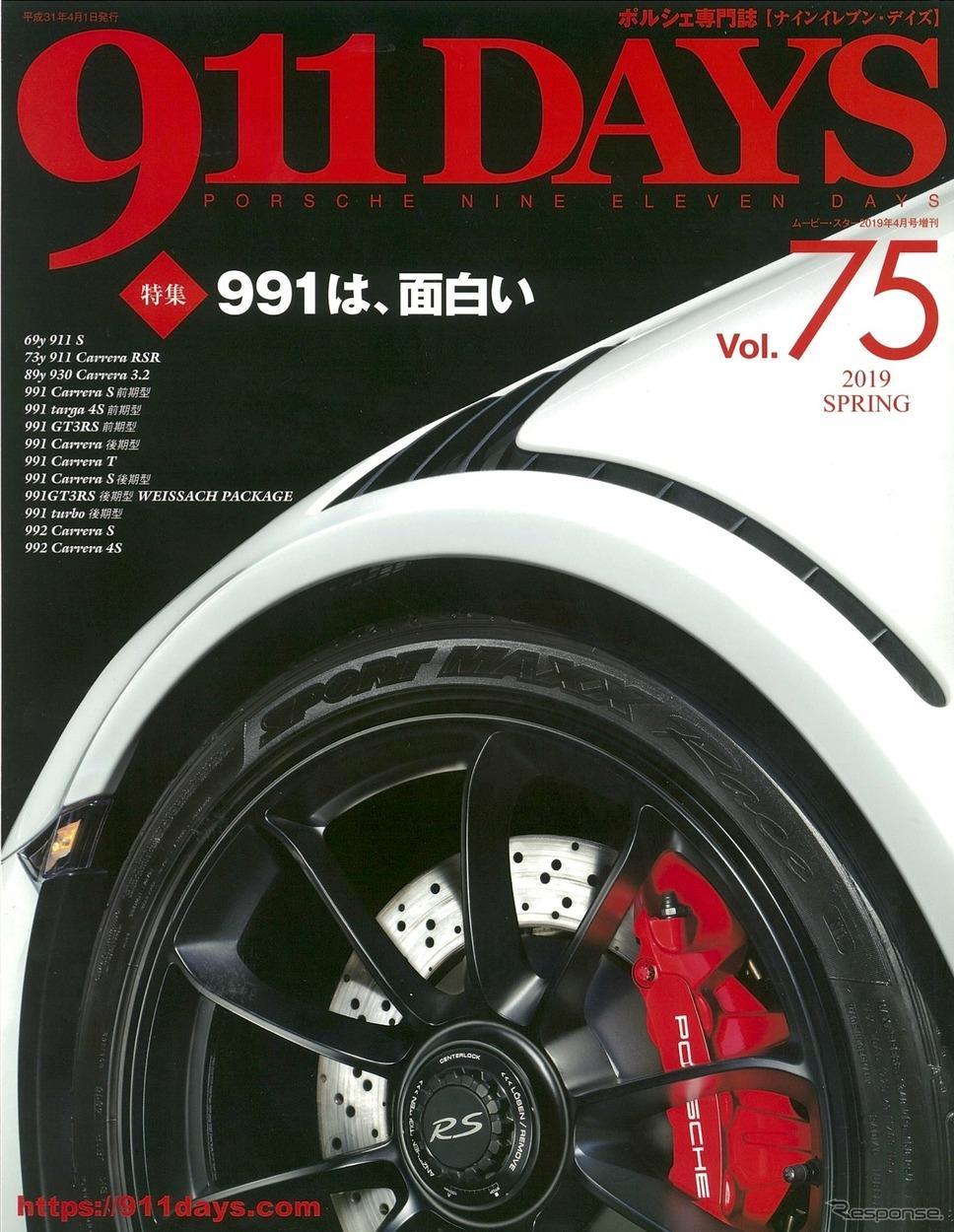 『911DAYS』75号