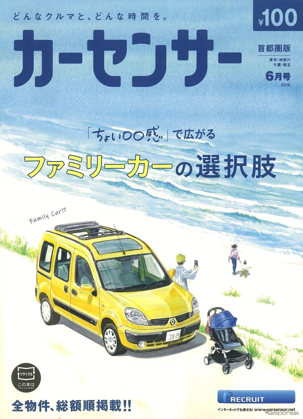 『カーセンサー』6月号