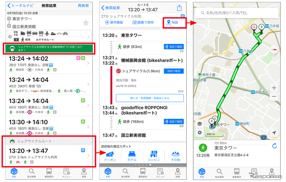 電車・バス・徒歩・自転車を使用したルート検索結果が表示され、結果的にはシェアサイクルでの移動が最短となりました