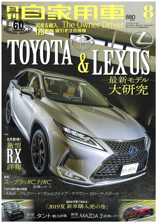 『月刊自家用車』8月号