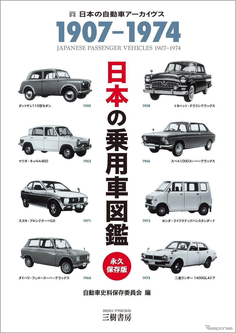 『日本の乗用車図鑑 1907 - 1974』