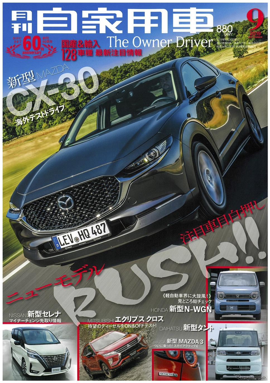 『月刊自家用車』9月号