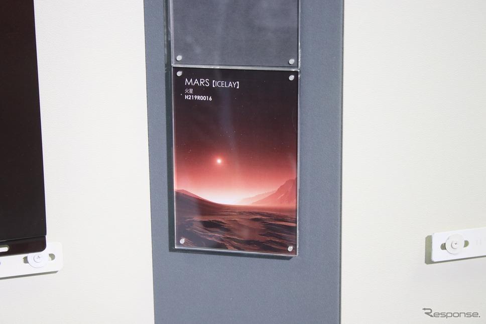 関西ペイント グローバルアドバンスカラー2019 MARS
