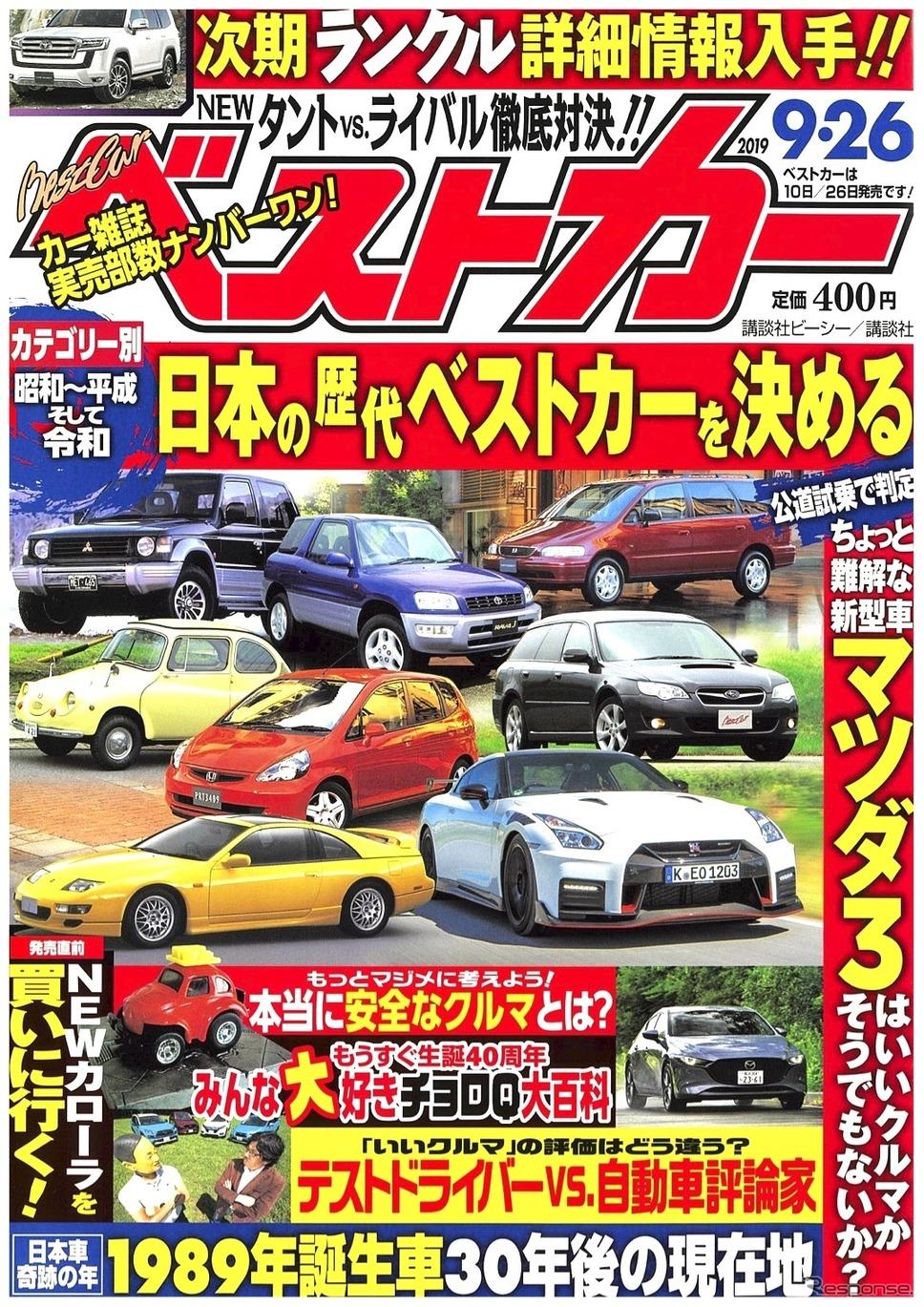 『ベストカー』9月26日号
