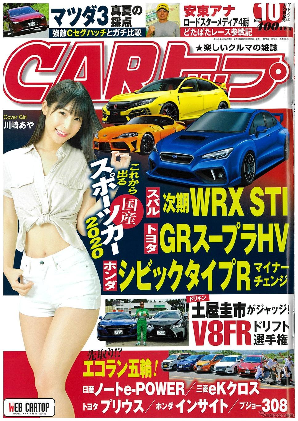 『CARトップ』10月号