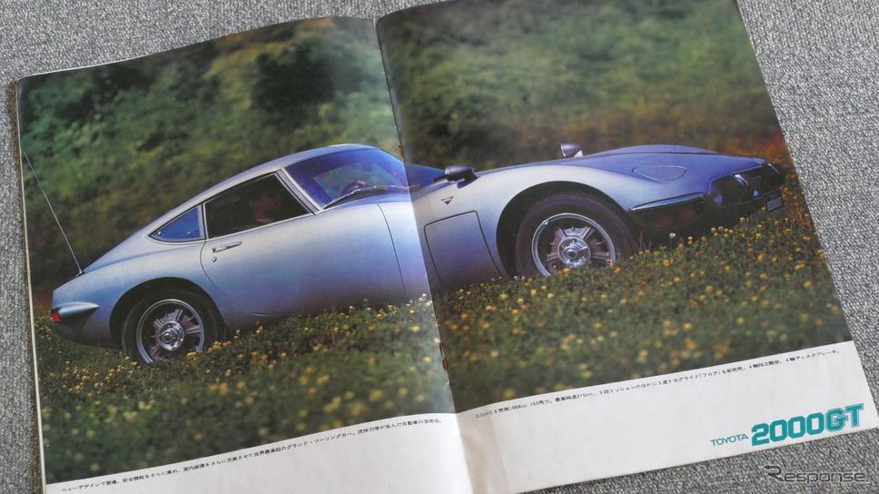 懐かしの東京モーターショーのパンフレット。1960年には『トヨタ2000GT』が登場する。