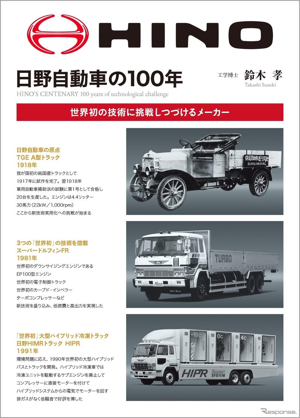 『日野自動車の100年【増補二訂版】』