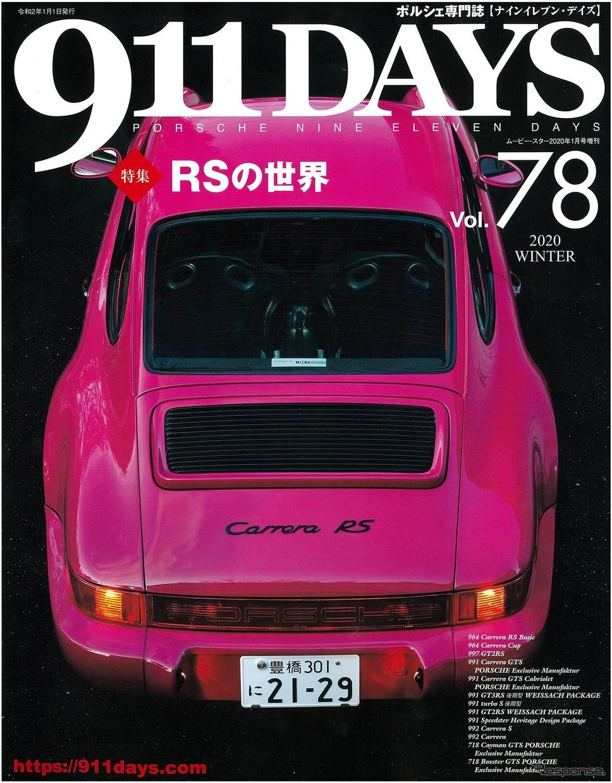 『911DAYS』(ナインイレブン・デイズ)78号