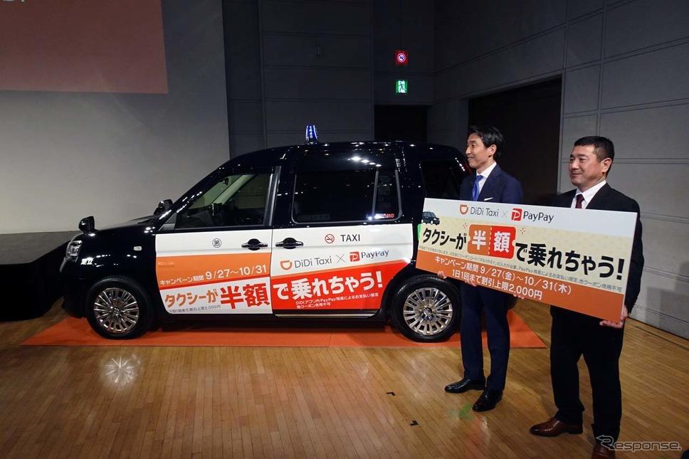 DiDiはPayPay利用でタクシー代が半額になるキャンペーンを実施するなど、ローカルサービスに注力する
