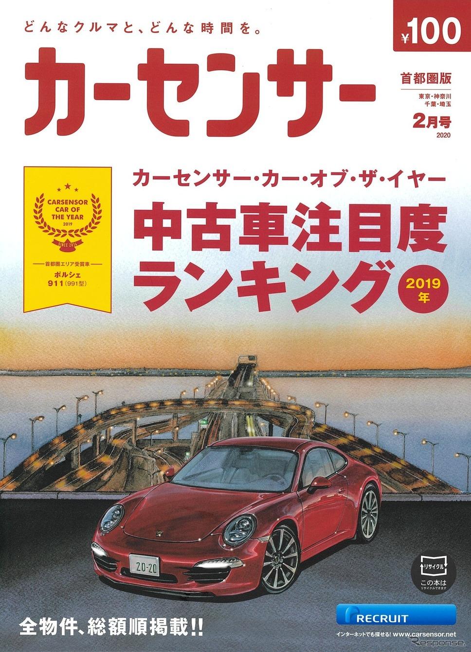 『カーセンサー』2020年2月号(首都圏版)