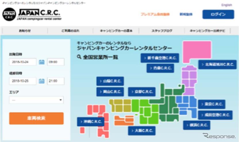 ジャパンキャンピングカーレンタルセンター(Japan C.R.C.)