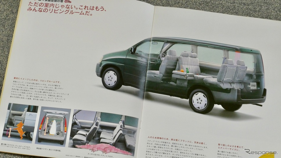 ホンダ ステップワゴン(初代・1996年5月~)