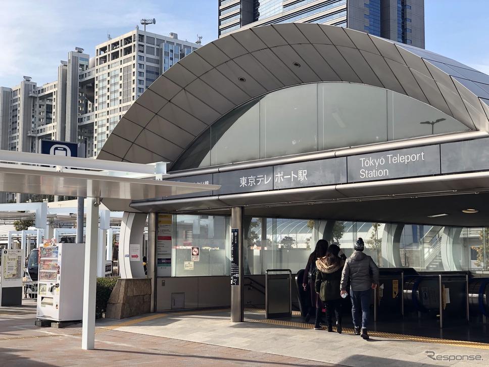 実証実験のエリア内にある東京テレポート駅