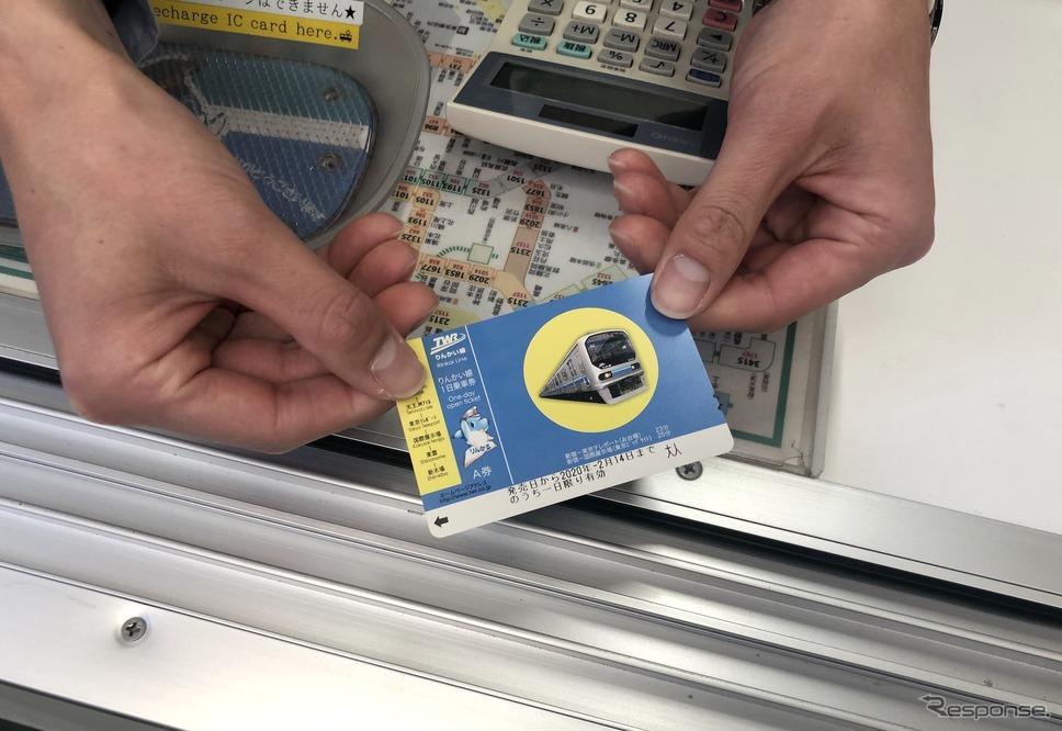 東京臨海高速鉄道の一日乗車券