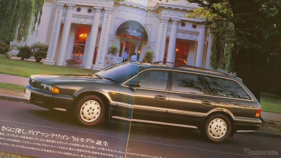三菱 ディアマンテワゴン(初代・1993~1997年)