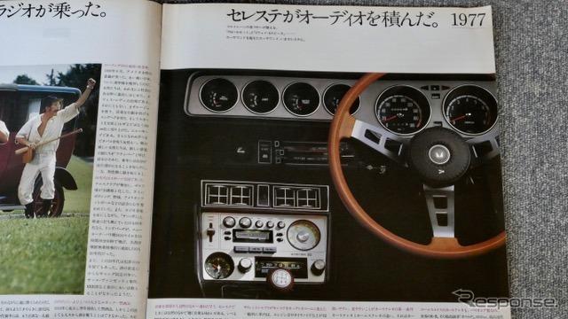 専用設計の凝ったオーディオ(三菱・ランサーセレステ:1977年)