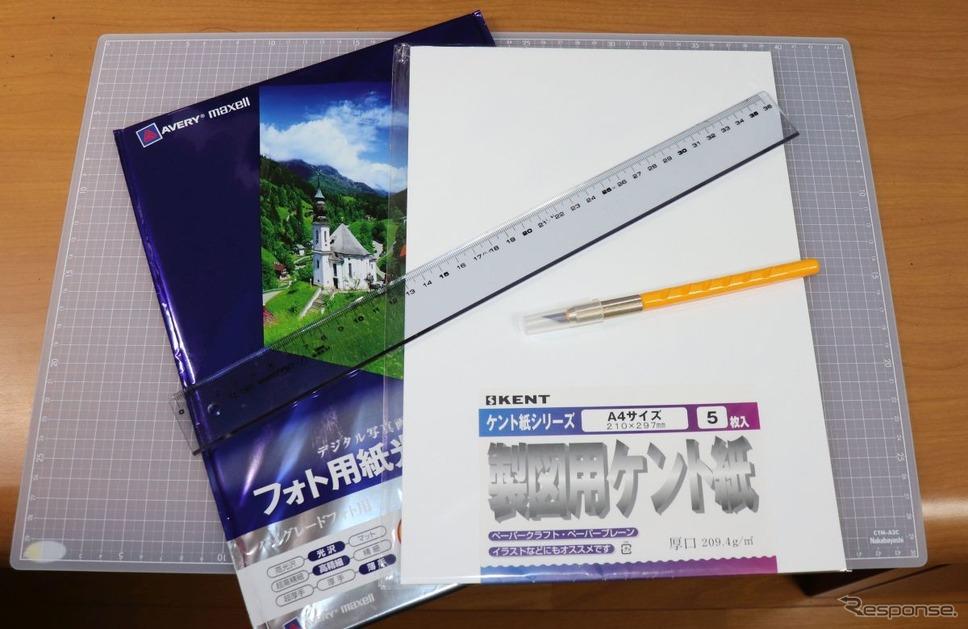 A4ケント紙と光沢のある印画紙タイプのプリンター用紙を利用
