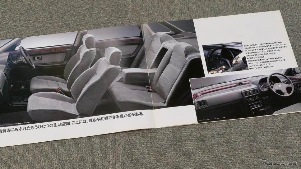 ホンダ コンチェルト(1988~1992年)