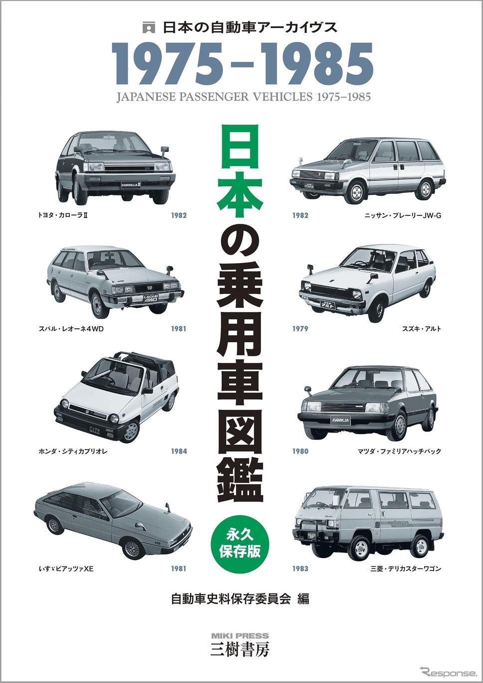 『日本の乗用車図鑑 1975-1985』