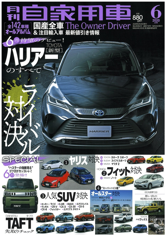 『月刊自家用車』6月号