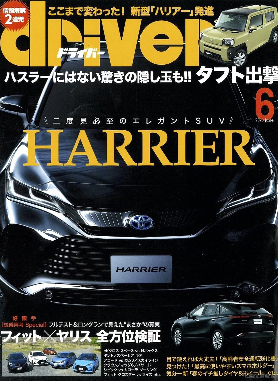 『driver』6月号