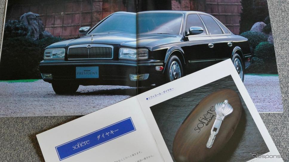インフィニティQ45と、日産プレジデントJSの「ダイヤキー」