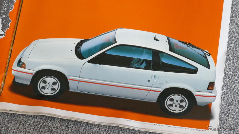 ホンダCR-X(1983年)