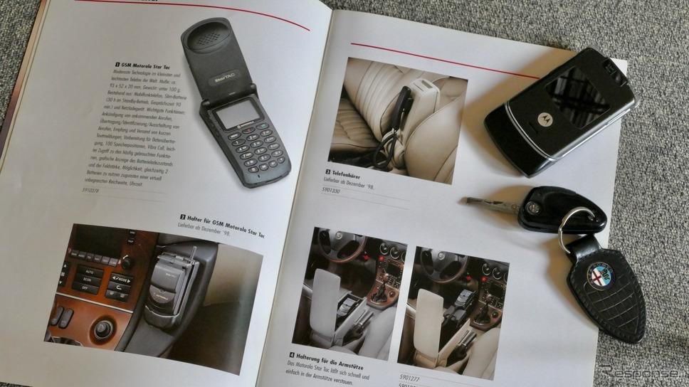 アルファ166の携帯電話とスタンド
