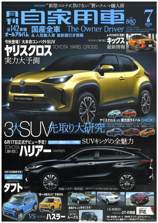 『月刊自家用車』7月号