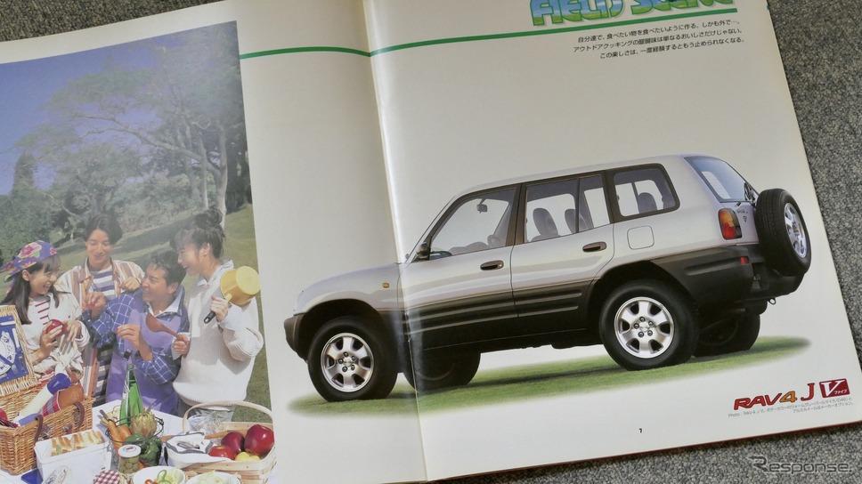 トヨタ・初代RAV4