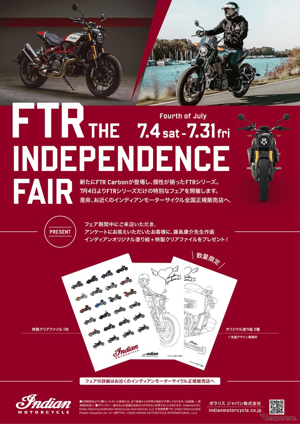7月4日~7月31日までFTRフェアを開催中。ディーラーへ行ってFTRシリーズをこの目で確かめよう!