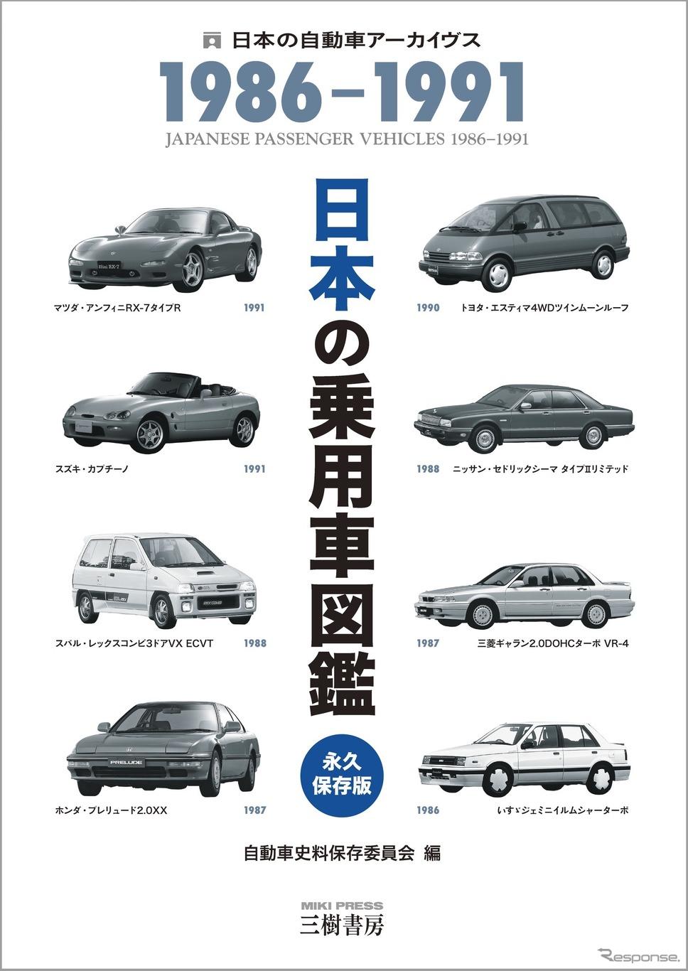 日本の乗用車図鑑 1986-1991