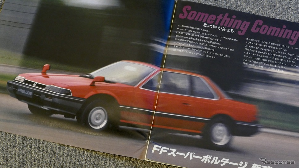ホンダ プレリュード 2代目(1982年)