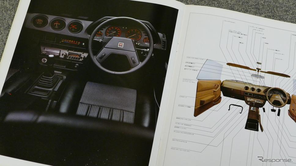 日産 フェアレディZ 2代目・S130(1978年)