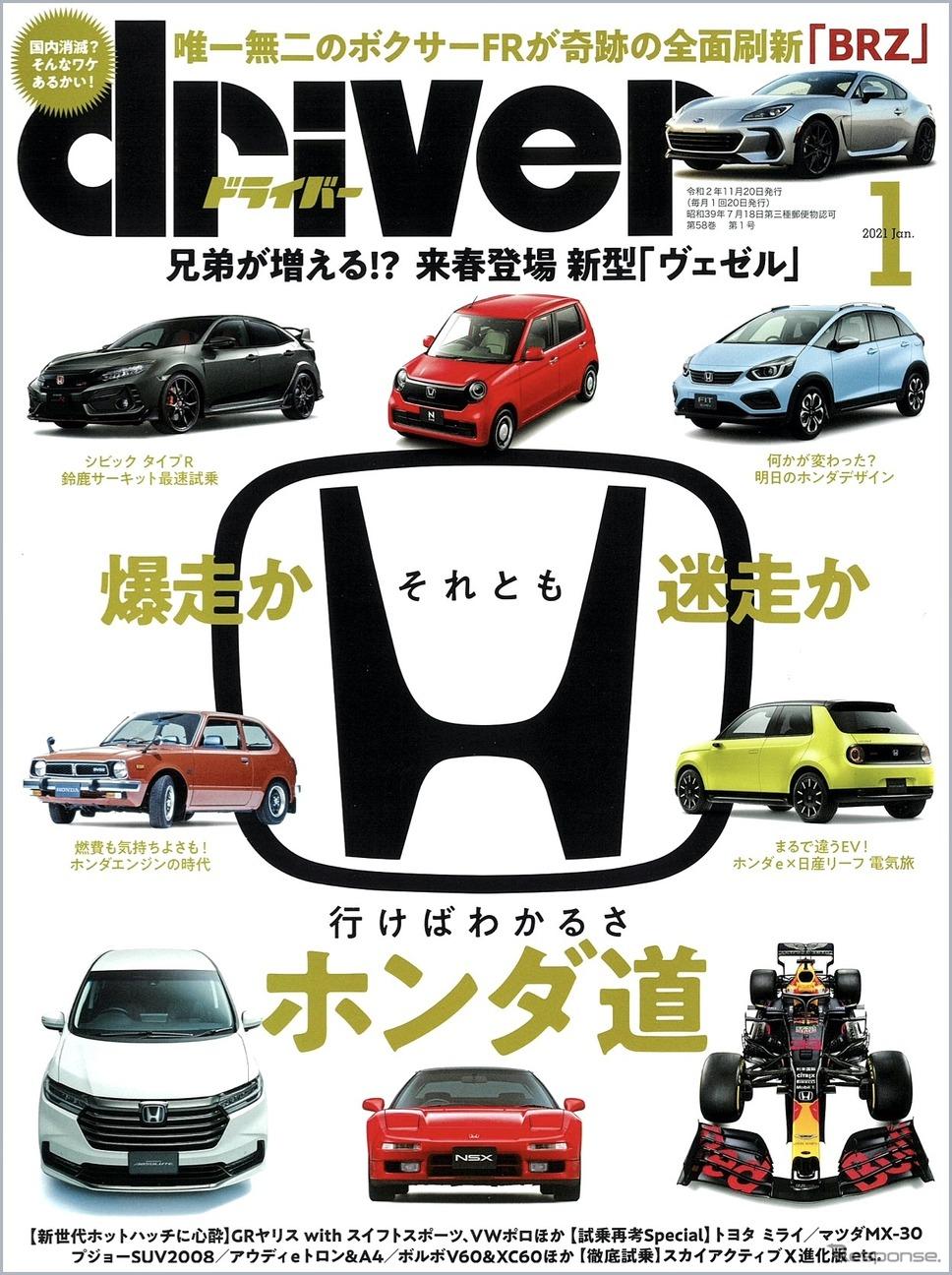 『driver』(ドライバー)2021年1月号