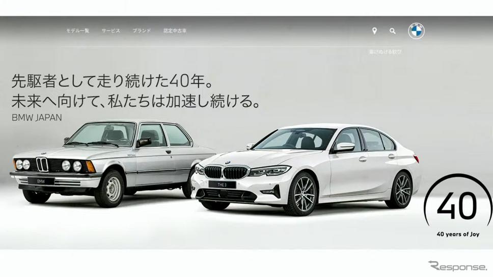 BMWジャパン設立40周年