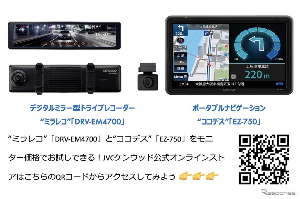 """""""ミラレコ""""「DRV-EM4700」と""""ココデス""""「EZ-750」をモニター価格でお試しできる特別キャンペーンがスタート"""